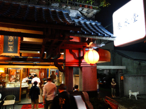 Chun Shui Tang Bubble Tea Taichung Taiwan 春水堂
