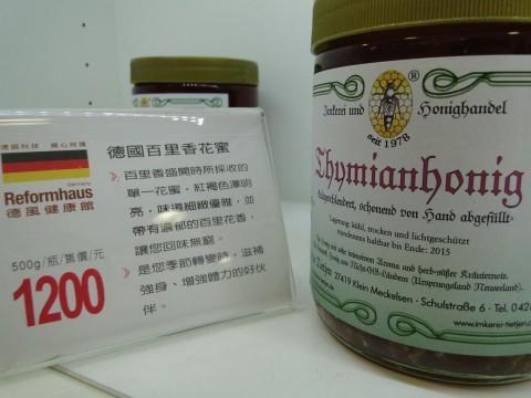 German Honey Taiwan