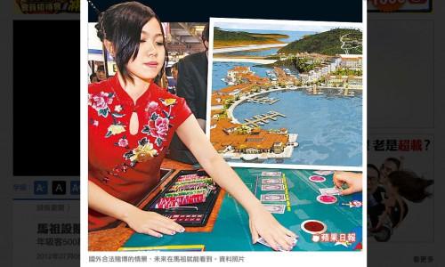 Matsu Casino Plans