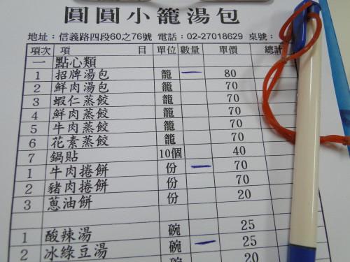 Taiwan street food restaurant order slip