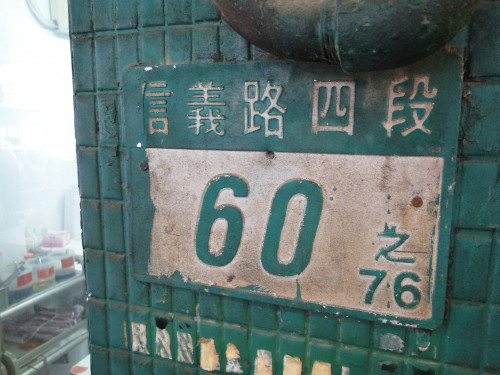 Taiwan address sign