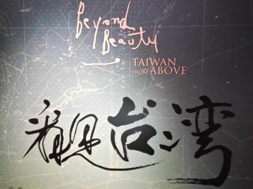 Beyond Beauty Taiwan