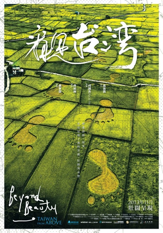 Taiwan von oben Filmplakat