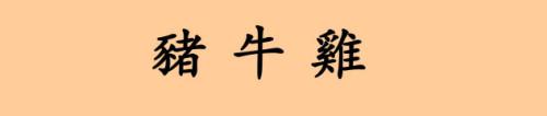 Schwein Rind Huhn chinesische Schriftzeichen