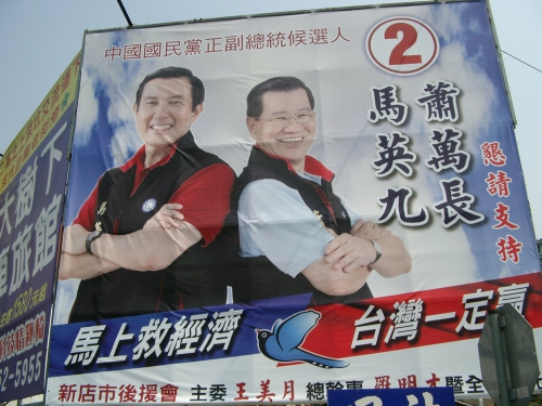 Taiwan 2008 elections