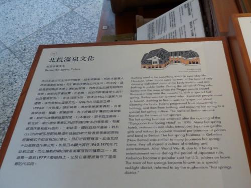 Taipei Beitou Rotlichtviertel