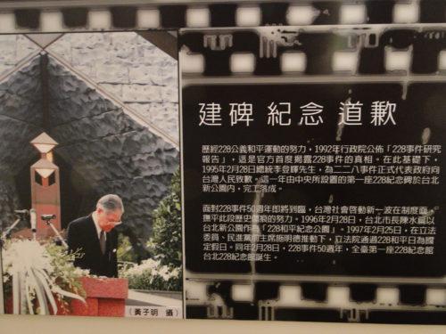 1995: Präsident Lee Teng-hui bittet um Verzeihung für 228