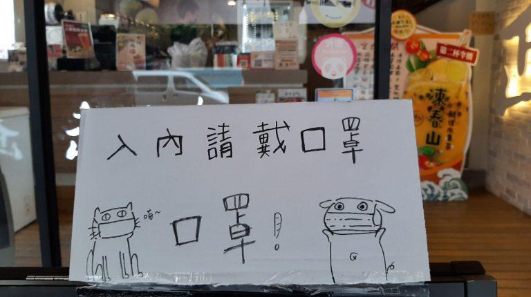 Maskenhinweis an einem Restaurant