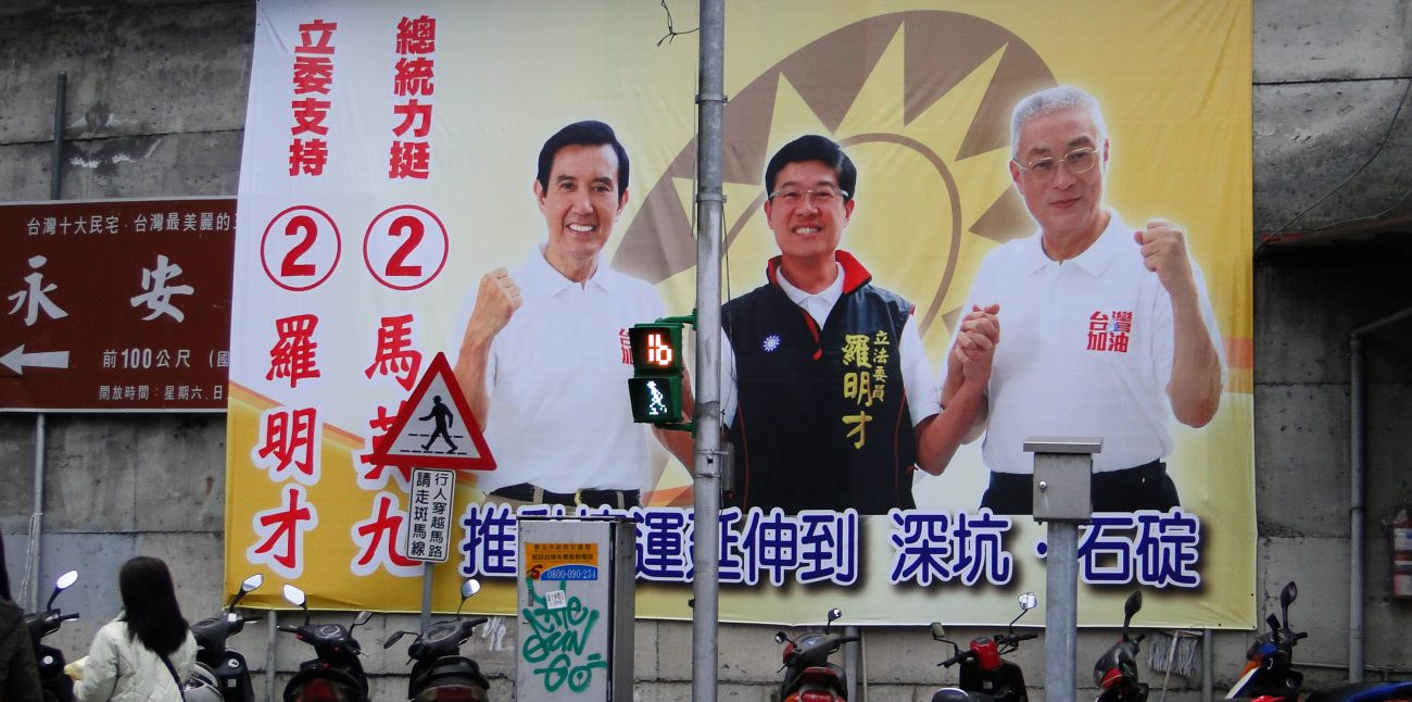 Amtsinhaber: Ma Ying-jeou (l.), Chinesische Nationalistische Partei (Kuomintang, KMT)